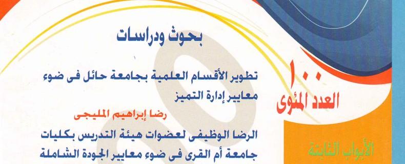 بحث معاون عميد كلية المصطفى الجامعة الدكتور (خالد علي عبيد)