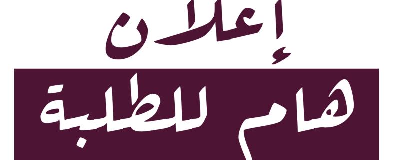 قبول الطلبة من ذوي ضحايا العمليات الارهابية وابناء شهداء الجيش العراقي الباسل والحشد الشعبي