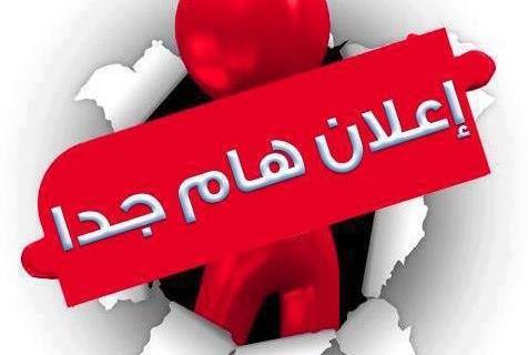 قرارات وزير التعليم العالي الدكتور عبد الرزاق العيسى