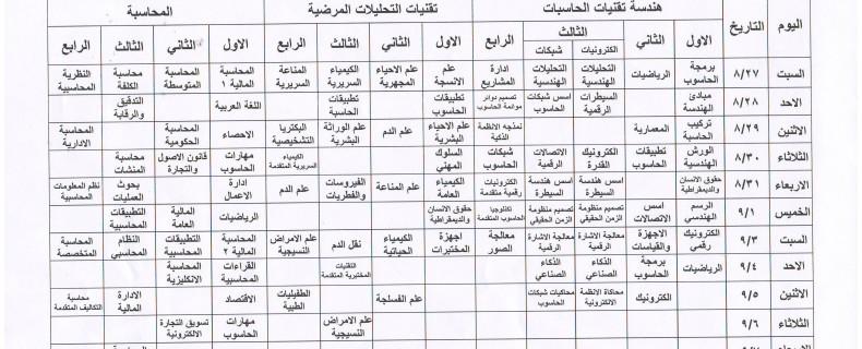 جدول الامتحانات النهائية للعام الدراسي 2015-2016 الدور الثاني المعدل والنهائي