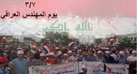 يوم المهندس العراقي